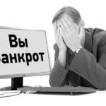 Что такое банкротство физического лица